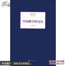 民国大师文库·第三辑:中国佛学研究史