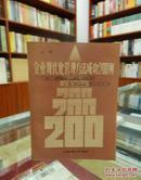 企业现代化管理方法成功200例上册