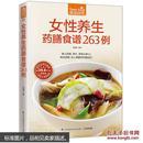 女性养生药膳食谱263例 食在好吃 养生菜谱书家常菜 养生食谱书