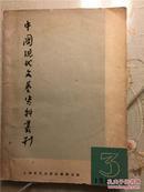 中国现代文艺史专刊(1963年1版1印5000册)