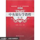 中央银行学教程(第2版)刘肖原,李中山 中国人民大学出版社 9787300147499