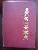 世界名言大事典(朝鲜文)