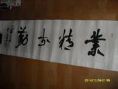 上海书协主席 周志高 书法(尺寸 32*136cm)