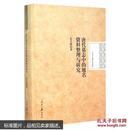 唐代墓志中的地名资料整理与研究