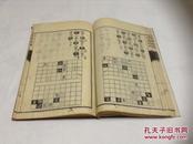 《唐山象棋谱》     1796年