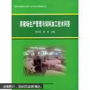养猪书 猪病防治书 养猪场生产管理与饲料加工技术问答