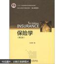 北京大学经济学教材系列·核心课程系列:保险学(第5版)