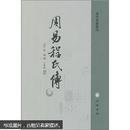 易学典籍选刊:周易程氏传