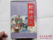 中国古典文学名著连环画库--封神演义(15册全盒装)