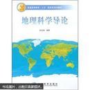 """普通高等教育""""十五""""国家级规划教材:地理科学导论"""
