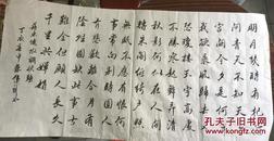 B8  手书真迹:陈传武书法作品