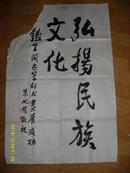 朱屺瞻 书法(破了一角.尺寸 63*96cm)