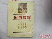 中国传统文化经典文库--闲情偶寄