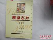中国传统文化经典文库--聊斋志异