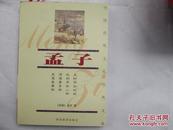 中国传统文化经典文库--孟子