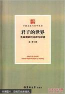 君子的世界:先秦儒家的诗教与欲望