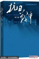 抗日战争 第三卷 王树增著 王树增战争系列 世界反法西斯胜利70周年纪念