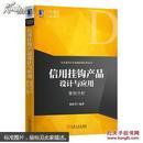 【正版】 信用挂钩产品设计与应用-案例分析 9787111452751