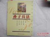 中国传统文化经典文库--孙子兵法