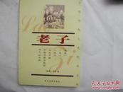 中国传统文化经典文库--老子