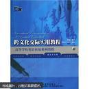 高等学校英语拓展系列教程:跨文化交际实用教程(语言文化类)