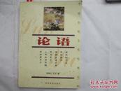 中国传统文化经典文库--论语