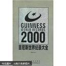 吉尼斯世界纪录大全(缩印本2000)