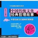 中国传统文化经典哲理故事(日汉对照)(附MP3光盘)