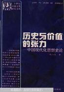 历史与价值的张力:中国现代化思想史论(高克力签赠江苏省组织部副部长胡金波)