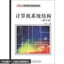 新世纪计算机本科规划教材:计算机系统结构(第5版)