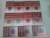 (竖排繁体)中国文化新论:文学篇、根源篇、艺术篇、社会篇等11册合售;全套12册【缺:思想篇第一册】