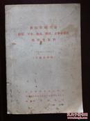 浙江省绍兴县组织史资料(1949-1987)油印本