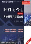 材料力学Ⅰ第五版同步辅导及习题全解