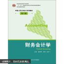 财务会计学(第6版)