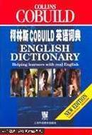 柯林斯COBUILD英语词典