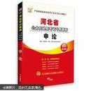 华图·河北省公务员录用考试专用教材:申论(2014最新版)