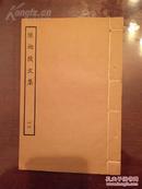 美国回流,《陈迦陵文集12》,卷16-卷20,尺寸:20*13.4cm