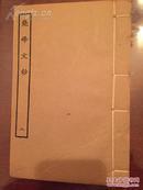 美国回流,《尧峰文钞8》,卷34-卷40,尺寸:20*13.4cm