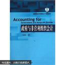 教育部经济管理类主干课程教材:政府与非营利组织会计