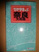 日文原版地图:奈良  大和路