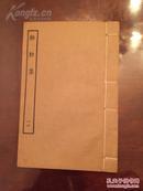 美国回流,《鸡肋集16》,卷67-卷70,尺寸:20*13.4cm