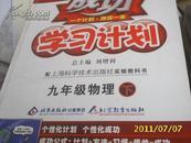 成功学习计划 九年级物理 下 沪科版(私藏本)