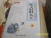 作文材料大王 高中 (第4次修订)(私藏本)
