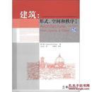 建筑:形式空间和秩序(第3版) 程大锦;刘丛红 天津大学出版社 9787561827116