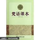梵语课本     (近十品)
