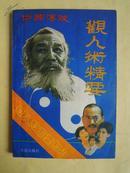 中国传统观人术精要