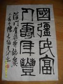 著名书画家 陈大羽 书法(尺寸 45*68cm )