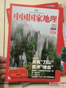中国国家地理 杂志  2009-2  马来西亚