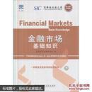 证券从业人员一般从业资格考试专用教材金融市场基础知识新大