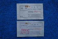 天津市和平区三轮客车服务社统一收据   1角5分